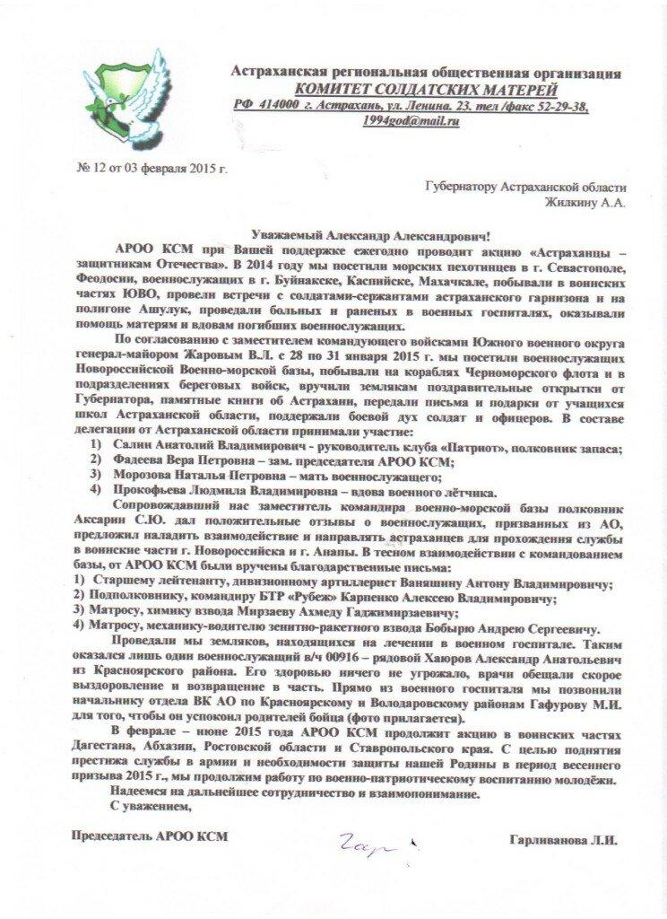 Новороссийск 2
